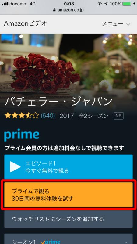 amazon-prime-trial