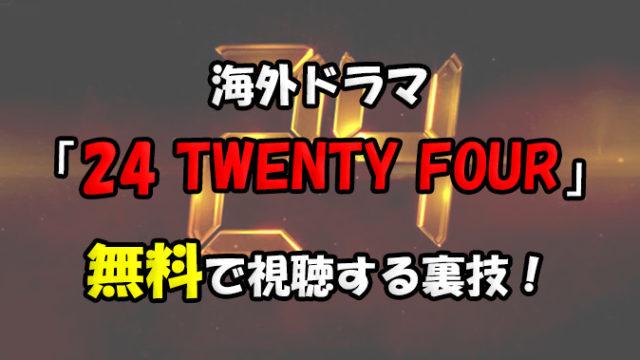 「24-TWENTY FOUR」シーズン1~9の動画を無料視聴する裏技!【海外ドラマ】