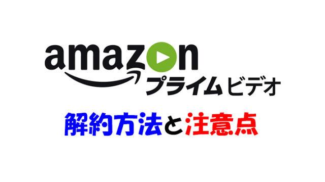 Amazonプライムビデオの解約・退会方法!自動更新を解除すれば安心!