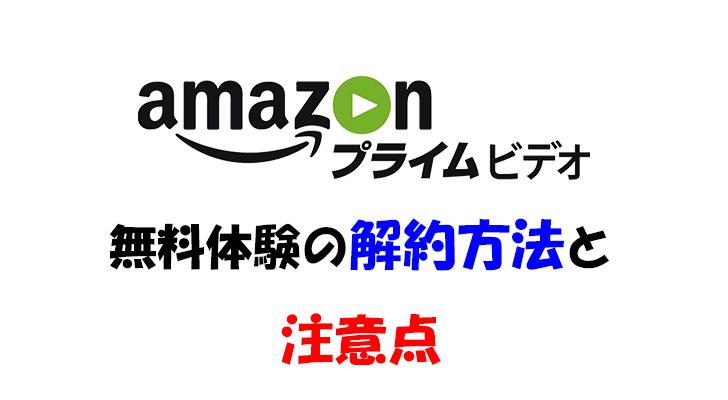 Amazonプライムビデオ無料体験の解約方法!自動更新を解除すれば安心!