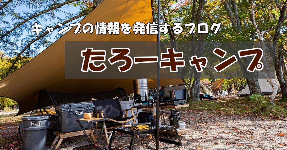 たろーキャンプ | キャンプギアのレビューを中心にアウトドアに関する情報を発信!