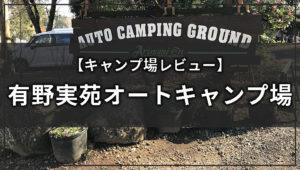 【有野実苑オートキャンプ場】年末に行ってきた感想、予約の注意点を口コミ!