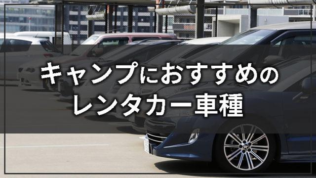 【人数&荷物量別】キャンプでレンタカーのおすすめ車種の選び方を現役キャンパーが解説!