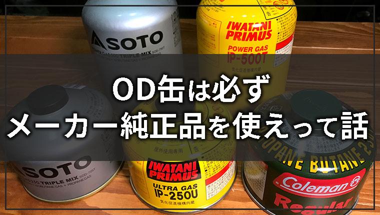 OD缶は他社製品と互換性なし!メーカー純正のガス缶を使うべき理由を解説します!