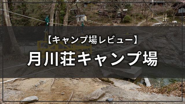 【月川荘キャンプ場レビュー】ソロキャンプの聖地のオートサイトに行ってみた!