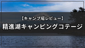 【精進湖キャンピングコテージのレビュー】富士山を眺めながらソロキャンプ!混雑具合は?