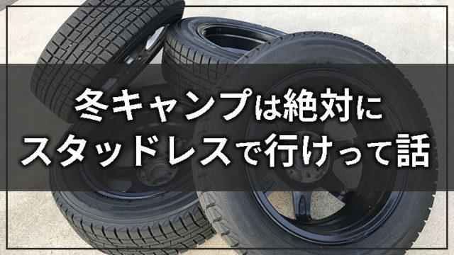 【失敗談】冬キャンプは絶対にスタッドレスタイヤで行こう。山梨の富士五湖周辺は特に注意!