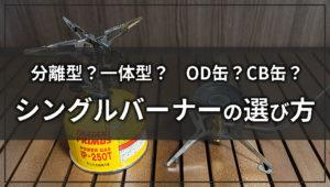 最適なシングルバーナーの選び方!分離型or一体型?OD缶orCB缶?【比較とおすすめ】