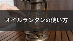 フュアーハンドランタンの使い方と消し方を詳しく紹介!初心者でも簡単です!
