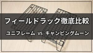 フィールドラック徹底比較!ユニフレームとキャンピングムーン類似品はどっちがおすすめ?【実際に購入検証】