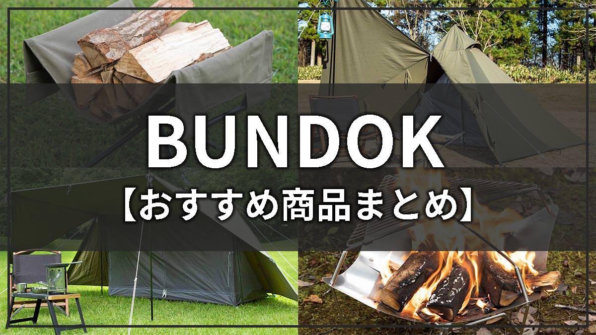 BUNDOK(バンドック)の評判とおすすめギアまとめ【テント・タープ・チェアなど全て】