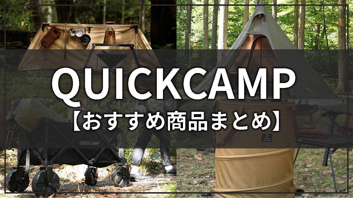 QUICKCAMP(クイックキャンプ)の評判とおすすめギアまとめ【テント・その他ギア】