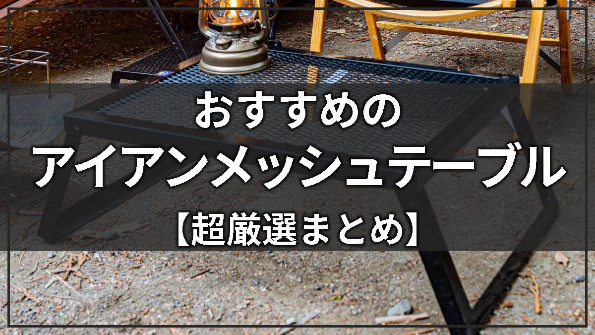 無骨で便利なアイアンメッシュテーブルおすすめ11選【キャンプに最高】