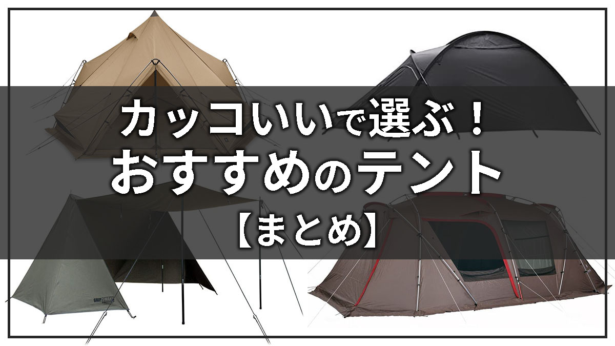 【2021年】超カッコいいおすすめテント37選【ソロ・デュオ・ファミリー網羅】