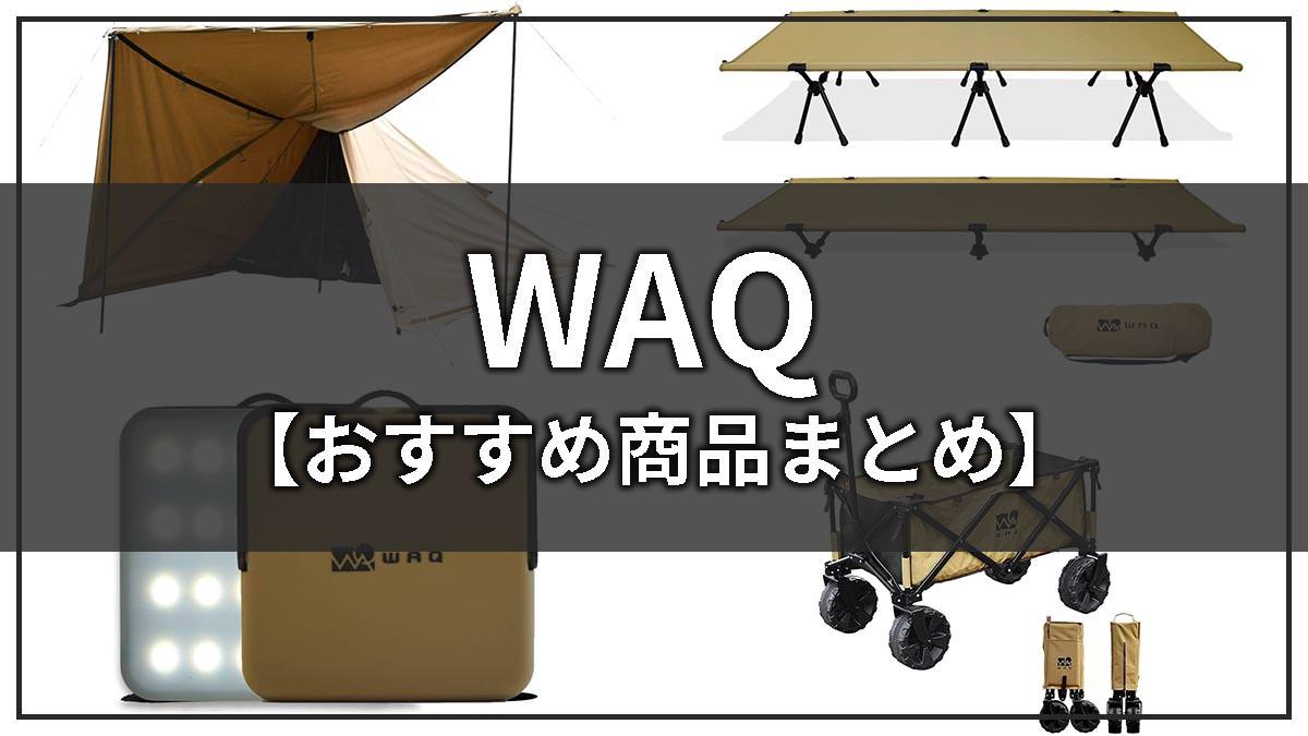 WAQ(ワック)の評判とおすすめキャンプギアまとめ【テント・その他】